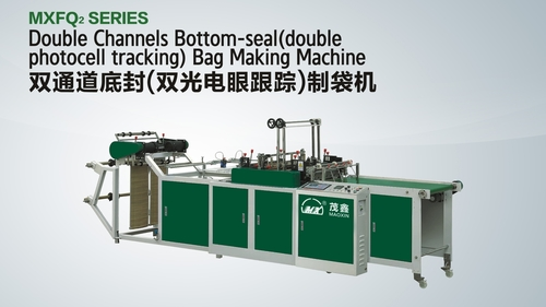 Double Channel Bottom Seal Bag Making Machine